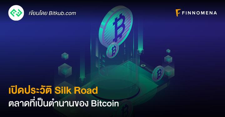 เปิดประวัติ Silk Road ตลาดที่เป็นตำนานของ Bitcoin