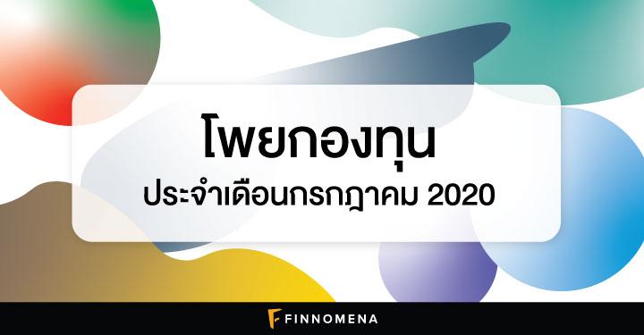 โพยกองทุน ประจำเดือนกรกฎาคม 2020