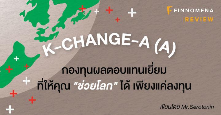 "K-CHANGE-A (A) กองทุนผลตอบแทนเยี่ยมที่ให้คุณ ""ช่วยโลก"" ได้ เพียงแค่ลงทุน"