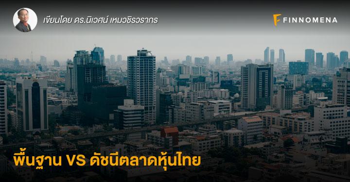 พื้นฐาน VS ดัชนีตลาดหุ้นไทย