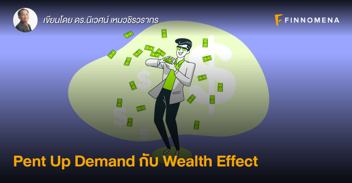 Pent Up Demand กับ Wealth Effect