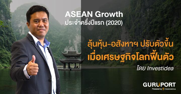 ASEAN Growth ประจำครึ่งปีแรก (2020): ลุ้นหุ้น-อสังหาฯ ปรับตัวขึ้น เมื่อเศรษฐกิจโลกฟื้นตัว
