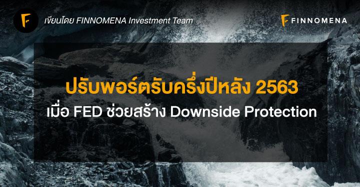 ปรับพอร์ตรับครึ่งปีหลัง 2563 เมื่อ FED ช่วยสร้าง Downside Protection
