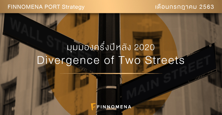 FINNOMENA PORT Strategy มุมมองครึ่งปีหลัง 2020 : Divergence of Two Streets