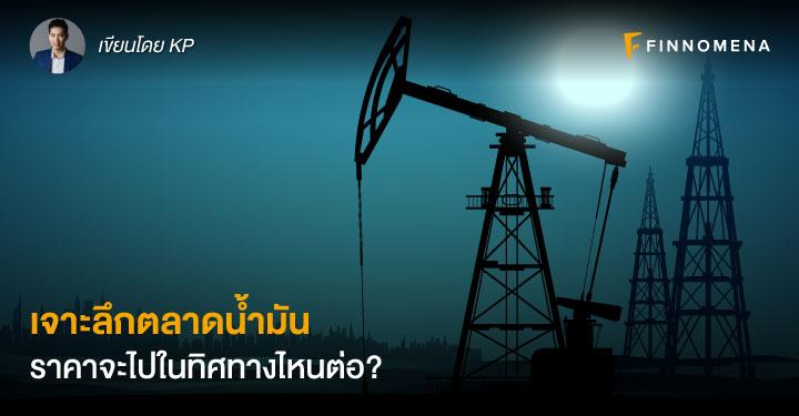 เจาะลึกตลาดน้ำมัน ราคาจะไปในทิศทางไหนต่อ?