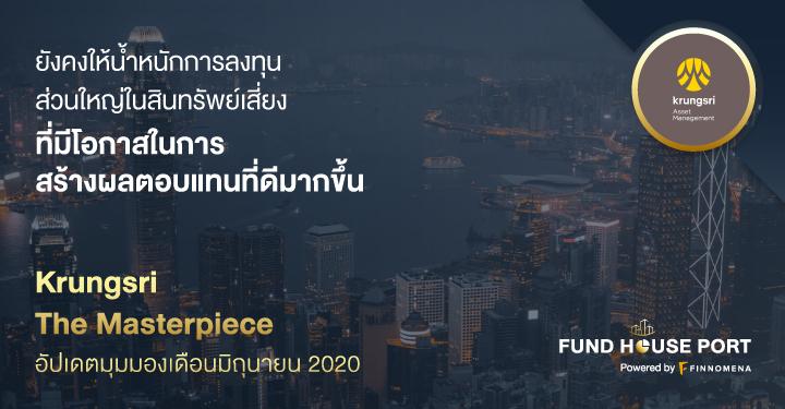 Krungsri The Masterpiece อัปเดตมุมมองเดือนมิถุนายน 2020: ยังคงให้น้ำหนักการลงทุนส่วนใหญ่ในสินทรัพย์เสี่ยง ที่มีโอกาสในการสร้างผลตอบแทนที่ดีมากขึ้น