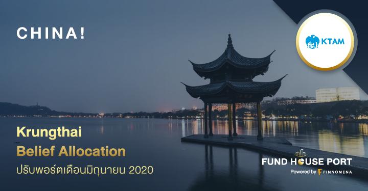 Krungthai Belief Allocation ปรับพอร์ตเดือน มิ.ย. 2020: CHINA!