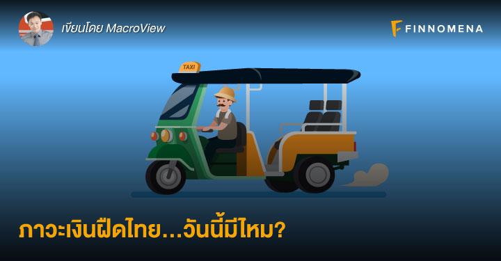 ภาวะเงินฝืดไทย...วันนี้มีไหม?
