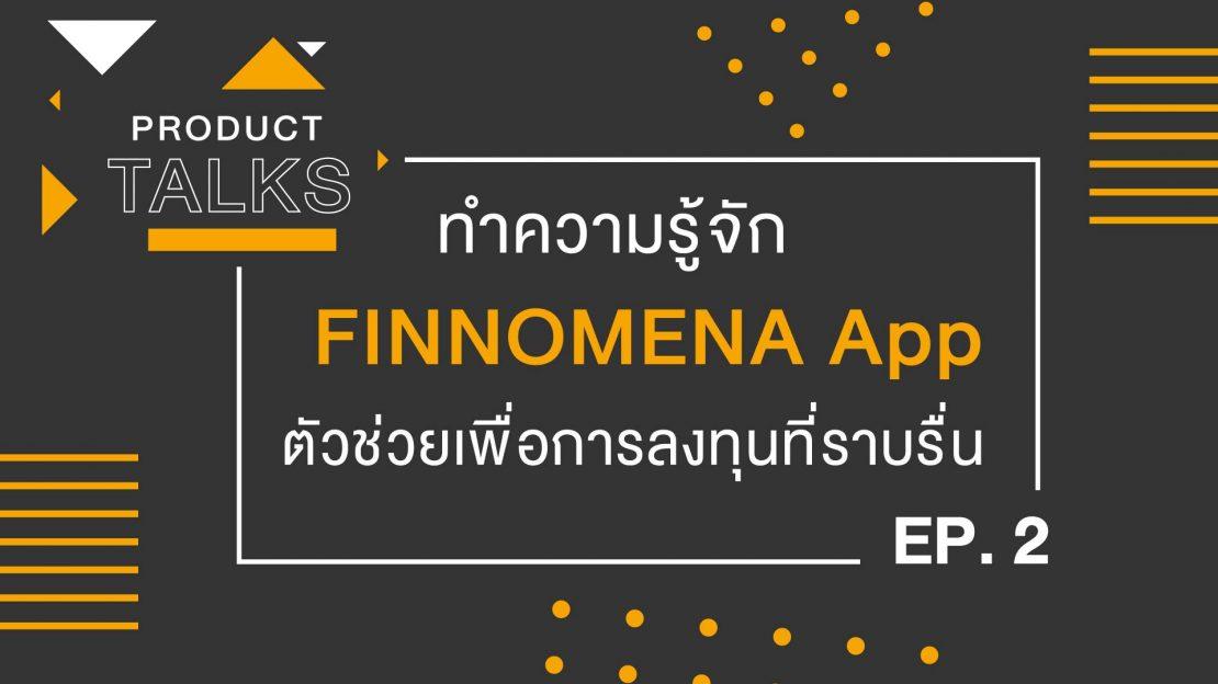 """Product Talks : EP.2 ทำความรู้จักแอปฯ FINNOMENA """"ตัวช่วยเพื่อการลงทุนที่ราบรื่น"""""""