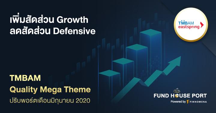Quality Mega Theme ปรับพอร์ตเดือนมิถุนายน 2020: เพิ่มสัดส่วน Growth ลดสัดส่วน Defensive