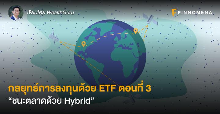 """กลยุทธ์การลงทุนด้วย ETF ตอนที่ 3: """"ชนะตลาดด้วย Hybrid"""""""