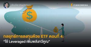 """กลยุทธ์การลงทุนด้วย ETF ตอนที่ 4: """"ใช้ Leveraged เพิ่มพลังทวีคูณ"""""""
