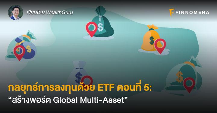 """กลยุทธ์การลงทุนด้วย ETF ตอนที่ 5: """"สร้างพอร์ต Global Multi-Asset"""""""