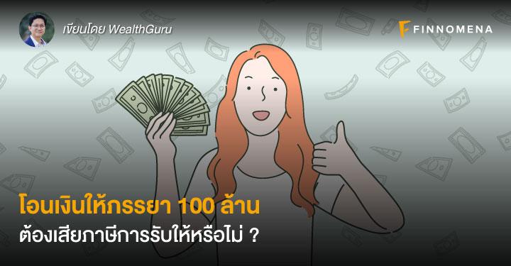 โอนเงินให้ภรรยา 100 ล้าน ต้องเสียภาษีการรับให้หรือไม่ ?