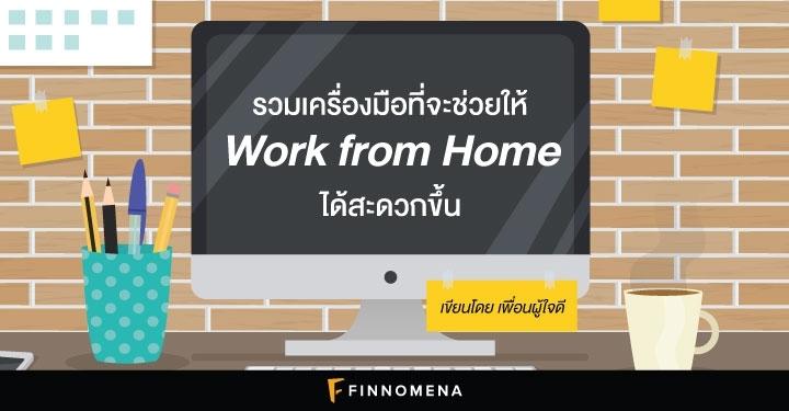 รวมเครื่องมือที่จะช่วยให้ Work from Home ได้สะดวกขึ้น