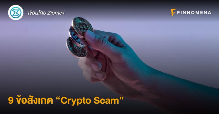 """9 ข้อสังเกต """"Crypto Scam"""""""
