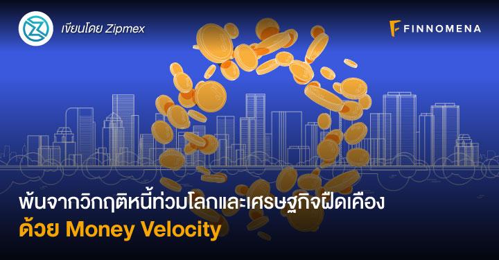 พ้นจากวิกฤติหนี้ท่วมโลกและเศรษฐกิจฝืดเคือง ด้วย Money Velocity