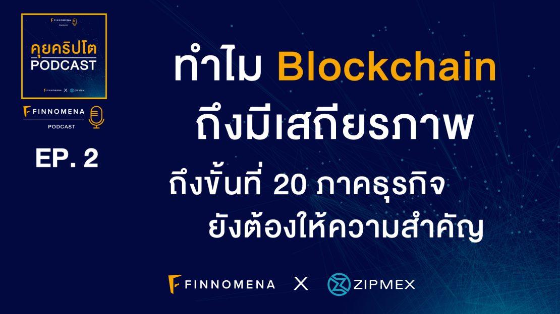 คุยคริปโต Podcast EP2 : ทำไม Blockchain ถึงมีเสถียรภาพ ถึงขั้นที่ 20 ภาคธุรกิจยังต้องให้ความสำคัญ