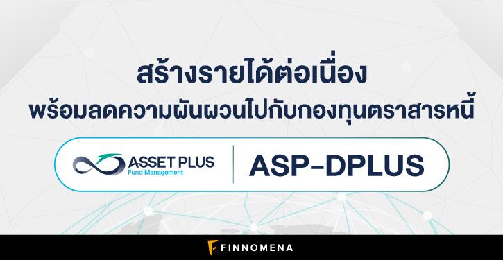 สร้างรายได้ต่อเนื่องพร้อมลดความผันผวน ไปกับกองทุนตราสารหนี้ ASP-DPLUS