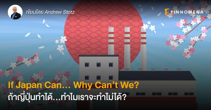 If Japan Can… Why Can't We?: ถ้าญี่ปุ่นทำได้...ทำไมเราจะทำไม่ได้?