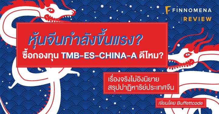 หุ้นจีนกำลังขึ้นแรง? ซื้อกองทุน TMB-ES-CHINA-A ดีไหม? เรื่องจริงไม่อิงนิยาย สรุปปาฏิหาริย์ประเทศจีน