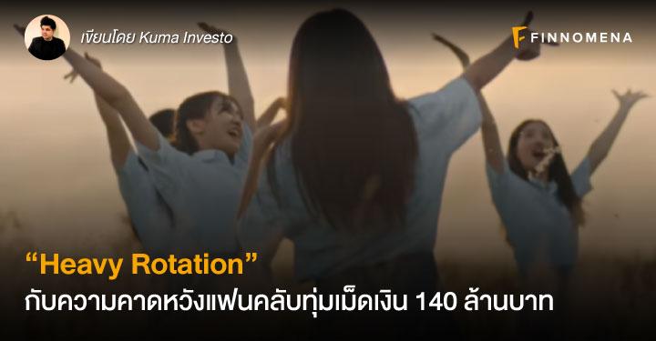"""Heavy Rotation"" กับความคาดหวังแฟนคลับทุ่มเม็ดเงิน 140 ล้านบาท"