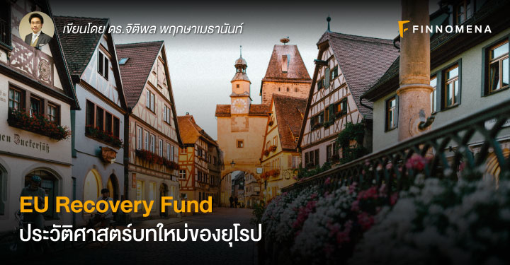 EU Recovery Fund ประวัติศาสตร์บทใหม่ของยุโรป