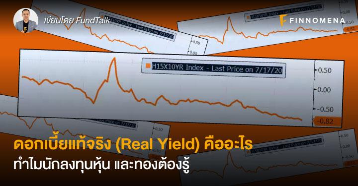 ดอกเบี้ยแท้จริง (Real Yield) คืออะไร ทำไมนักลงทุนหุ้น และทองต้องรู้