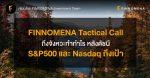 FINNOMENA Tactical Call: ถึงจังหวะทำกำไร หลังดัชนี S&P500 และ Nasdaq ถึงเป้า