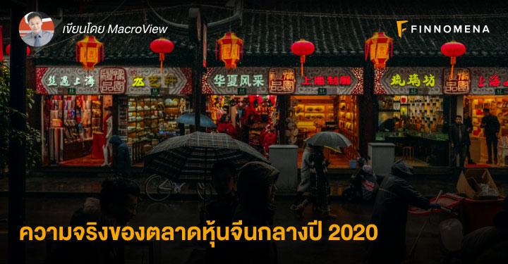 ความจริงของตลาดหุ้นจีนกลางปี 2020