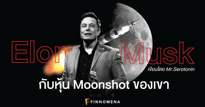 Elon Musk กับหุ้น Moonshot ของเขา