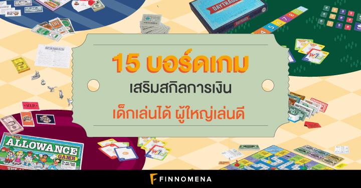 15 บอร์ดเกม เสริมสกิลการเงิน เด็กเล่นได้ ผู้ใหญ่เล่นดี