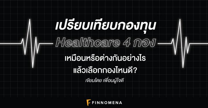 เปรียบเทียบกองทุน Healthcare 4 กอง: เหมือนหรือต่างกันอย่างไร แล้วเลือกกองไหนดี?