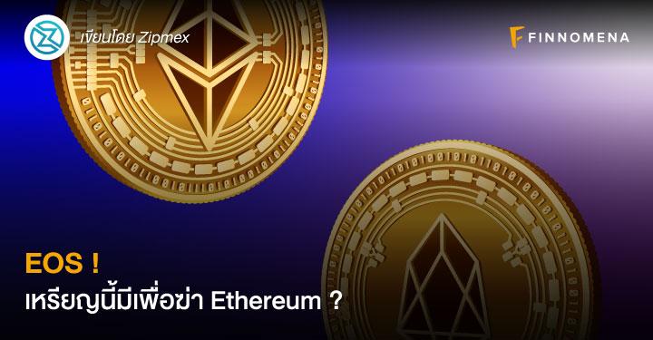 EOS ! เหรียญนี้มีเพื่อฆ่า Ethereum ?