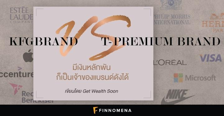 กองทุน KFBRAND T-PREMIUM BRAND