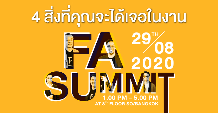 4-amazing-things-in-fa-summit-finnomena