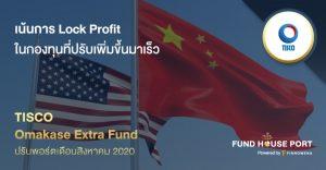 TISCO Omakase Extra Fund ปรับพอร์ตเดือน ส.ค. 2020: เน้นการ Lock Profit ในกองทุนที่ปรับเพิ่มขึ้นมาเร็ว