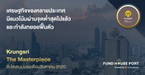 Krungsri The Masterpiece อัปเดตมุมมองเดือนสิงหาคม 2020: เศรษฐกิจของหลายประเทศมีแนวโน้มผ่านจุดต่ำสุดไปแล้ว และกำลังทยอยฟื้นตัว