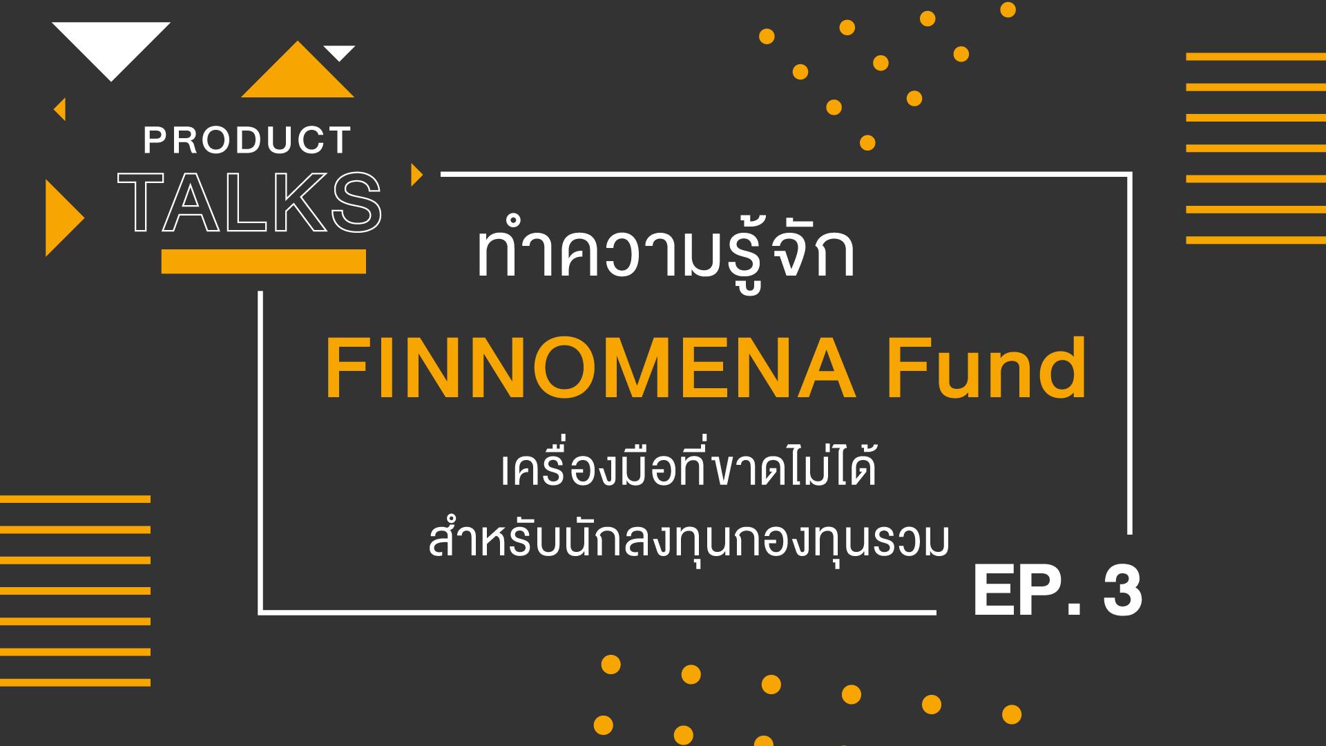 Product Talks : EP.3 ทำความรู้จัก FINNOMENA Fund เครื่องมือที่ขาดไม่ได้สำหรับนักลงทุนกองทุนรวม