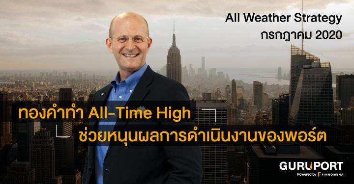 All Weather Strategy กรกฎาคม 2020: ทองคำทำ All-Time High ช่วยหนุนผลการดำเนินงานของพอร์ต