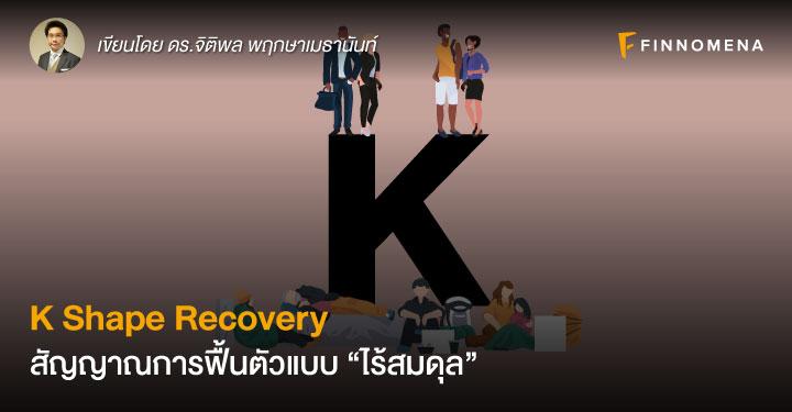"""K Shape Recovery สัญญาณการฟื้นตัวแบบ """"ไร้สมดุล"""""""