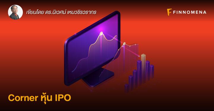 Corner หุ้น IPO