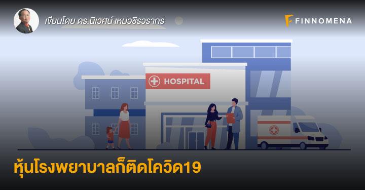 หุ้นโรงพยาบาลก็ติดโควิด19