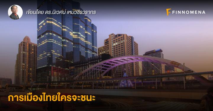 การเมืองไทยใครจะชนะ