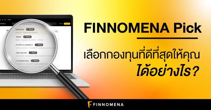 finnomena pick เลือกกองทุนที่ดีที่สุด