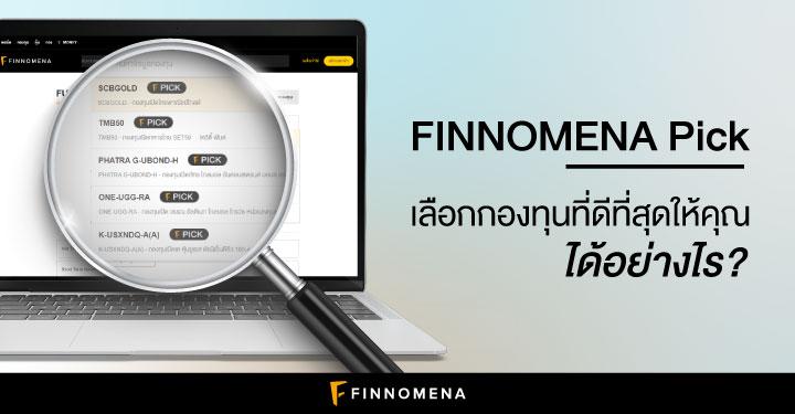 finnomena pick กองทุนแนะนำ