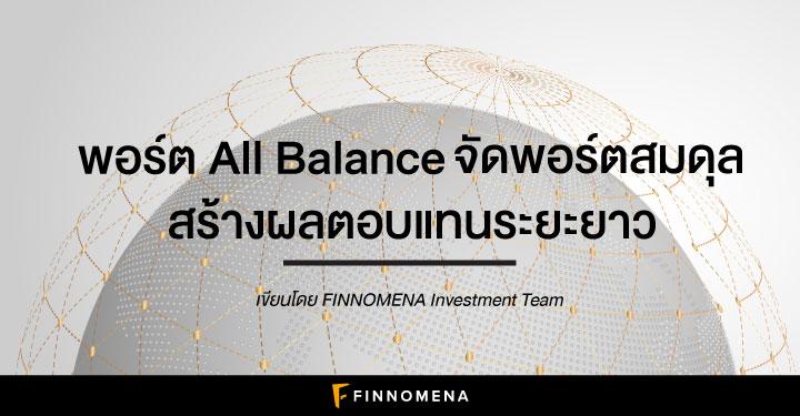 พอร์ต All Balance จัดพอร์ตสมดุล สร้างผลตอบแทนระยะยาว