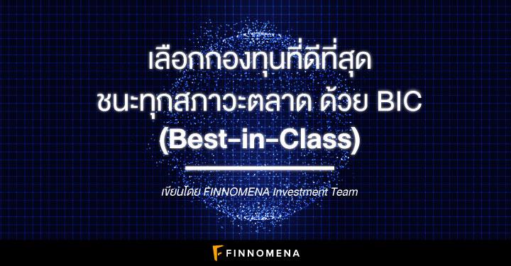 เลือกกองทุนที่ดีที่สุด ชนะทุกสภาวะตลาด ด้วย BIC (Best-in-Class)