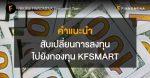 คำแนะนำสับเปลี่ยนการลงทุนไปยังกองทุน KFSMART