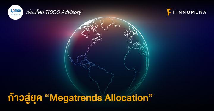 """ก้าวสู่ยุค """"Megatrends Allocation"""""""